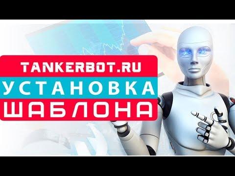 Робот для бинарных опционов ТанкерБОТ - установка шаблона