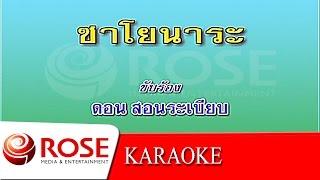 ซาโยนาระ - ดอน สอนระเบียบ (KARAOKE)