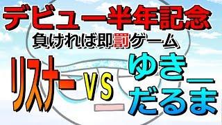 [LIVE] デビュー半年記念(前倒し)企画「リスナーVSゆき_だるま」
