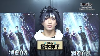 舞台「幽☆遊☆白書」飛影役橋本祥平さん Blu-ray & DVD発売記念コメント動画