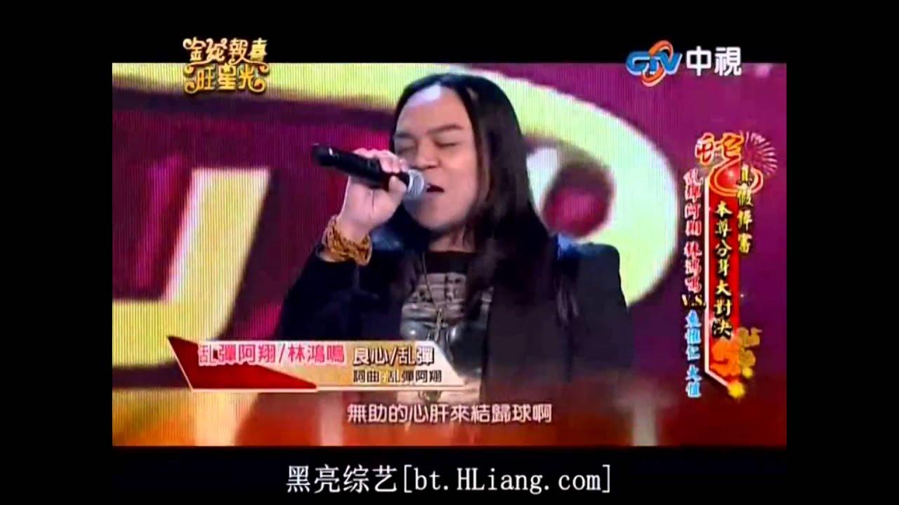 亂彈阿翔原版良心+林鴻銘 - YouTube