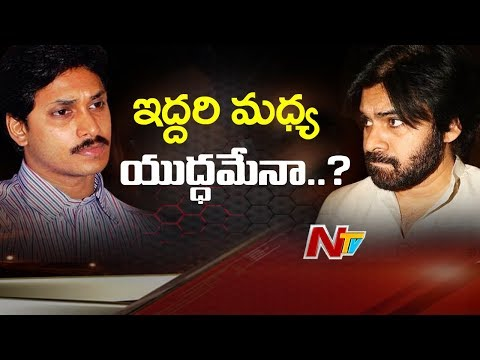 War of Words Between Janasena Pawan Kalyan and YS Jagan Reached Peak Stage | NTV