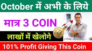 TOP 3 Altcoin To Buy Now October Month 2021 | Best Cryptocurrency To Invest 2021 | Top Altcoins
