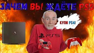 Зачем вы ждёте PlayStation 5? Стоит ли покупать PS5? Ps4 или Ps5?