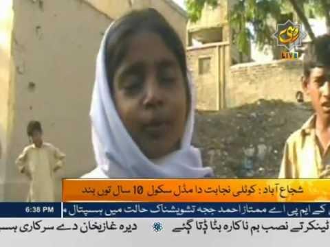 rohi news school Kotli Nijabat Shujabad