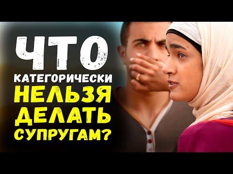 Что НИКОГДА не должны делать муж и жена?