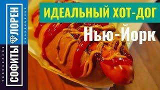 Настоящий хот-дог по Нью-Йоркски (NY Hot Dog) Рецепт