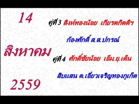 วิจารณ์มวยไทย 7 สี อาทิตย์ที่ 14 สิงหาคม 2559 (คู่ที่ 3,4)