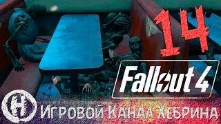 Прохождение Fallout 4 - Часть 14 (Дженерал Атомикс Галлериа)