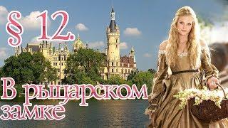 История 6 класс. § 12. В рыцарском замке