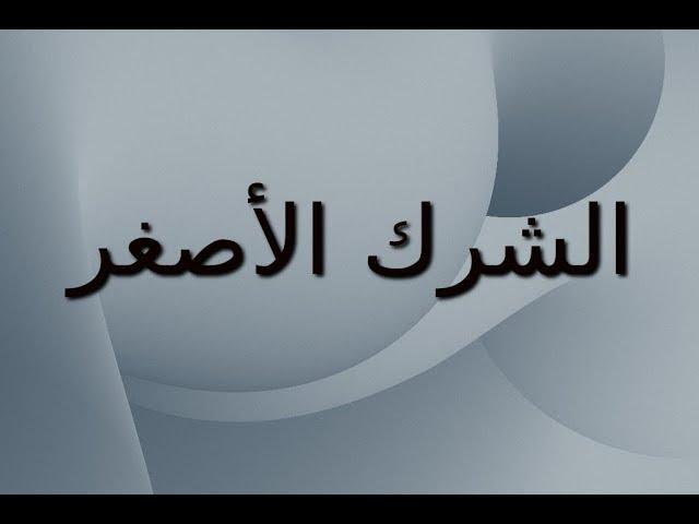 الشرك الاصغر    بين القرآن والاحاديث القدسية