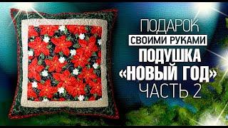 """Лоскутное шитье для начинающих. Подарок своими руками. Подушка """"Красная пуансеттия"""". Часть 2"""