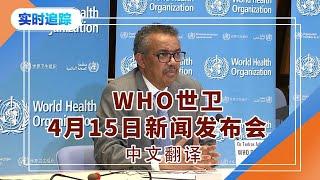 WHO世卫4月15日新闻发布会 中文翻译 2020.04.15