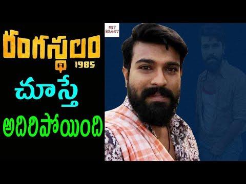 Rangasthalam 1985 Movie Village Sets Video Goes Viral | Ram Charan | Samantha | Sukumar | Get Ready