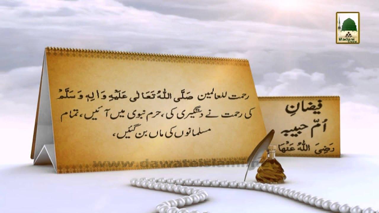 History in Urdu - Hazrat Sayyidatuna Umm-e-Habiba (1)
