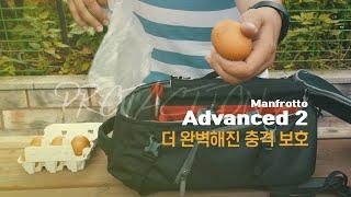 맨프로토 '어드밴스드 2' 카메라 가방의 충격 테스트 …