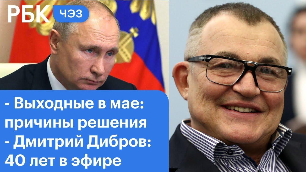 Путин продлил выходные: причины и последствия. Туры в Египет. Дмитрий Дибров: 40 лет в эфире