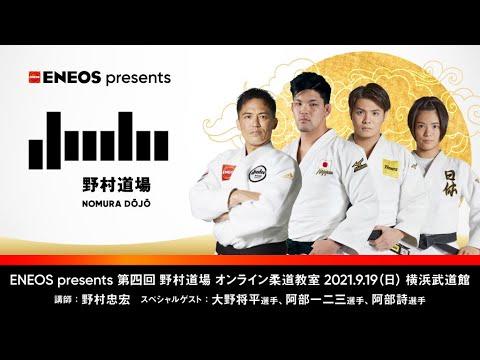 Download ENEOS presents 第四回 野村道場 オンライン柔道教室 / ENEOS presents NOMURA DOJO Vol.4 online judo clinic【ENG SUB】
