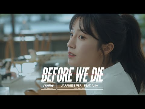 noovy《Before We Die》Japanese ver. / feat. Anly Official Music Video