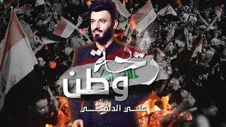 علي الدلفي | ريحة وطن ٢٠١٩|  Ali Aldelfi | Rehat wattan 2019