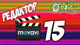 Монтаж видео в Movavi Video Suite 15