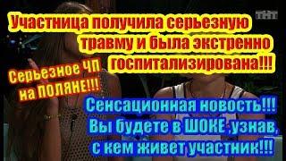 Дом 2 Новости 16 Декабря 2018 (16.12.2018) Раньше Эфира