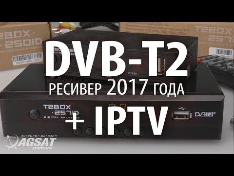 DVB-Т2 приставки с