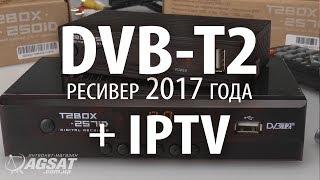 ДВБ-Т2 приставки з функцією IPTV - T2BOX 250iD Інтернет і T2BOX 257iD інтернет