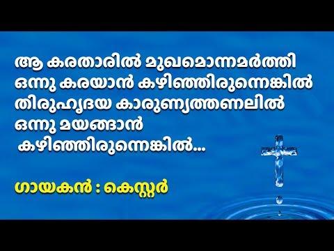 Aa karatharil mukhamonnamarthi | ആ കരതാരില് മുഖമൊന്നമര്ത്തി | Malayalam christian devotional songs