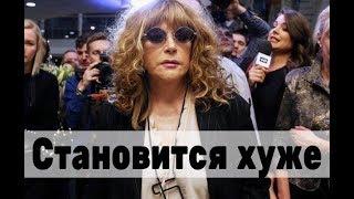 Врачи отказались оперировать больную Пугачеву! Алле Борисовне становится хуже.