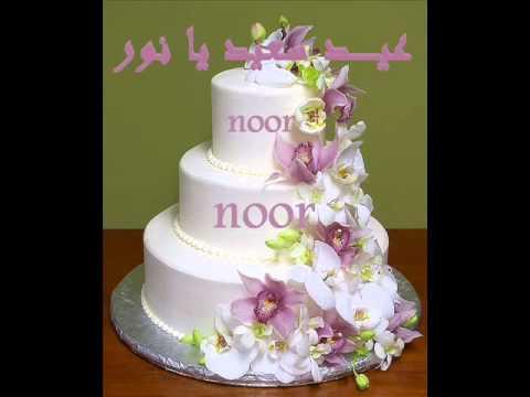 سنة حلوة يا أحلى نور Noure طاسيلي الجزائري