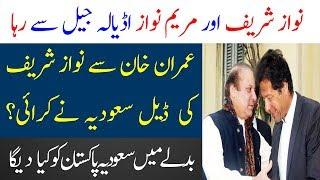 Nawaz Sharif or Mariyam Nawaz ko Reha Ker diya Gya | Spotlight