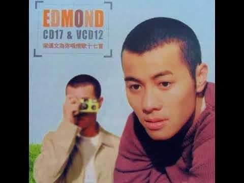 梁漢文 : 爲你唱情歌十七首, Edmond Leung Songs Collection