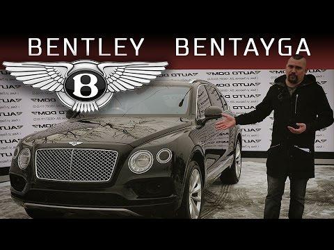 Обзор. Bentley Bentayga First Edition
