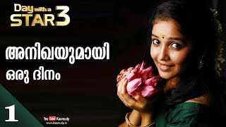 A Day with Actress Anikha | Day with a Star | EP 18 | Part 01 | Kaumudy TV