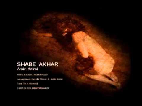 amir azimi (shabe akhar) Music & lyrics : Shahin Najafi