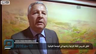 مصر العربية | اتفاق لتدريس اللغة التركية وآدابها في الجامعة اللبنانية