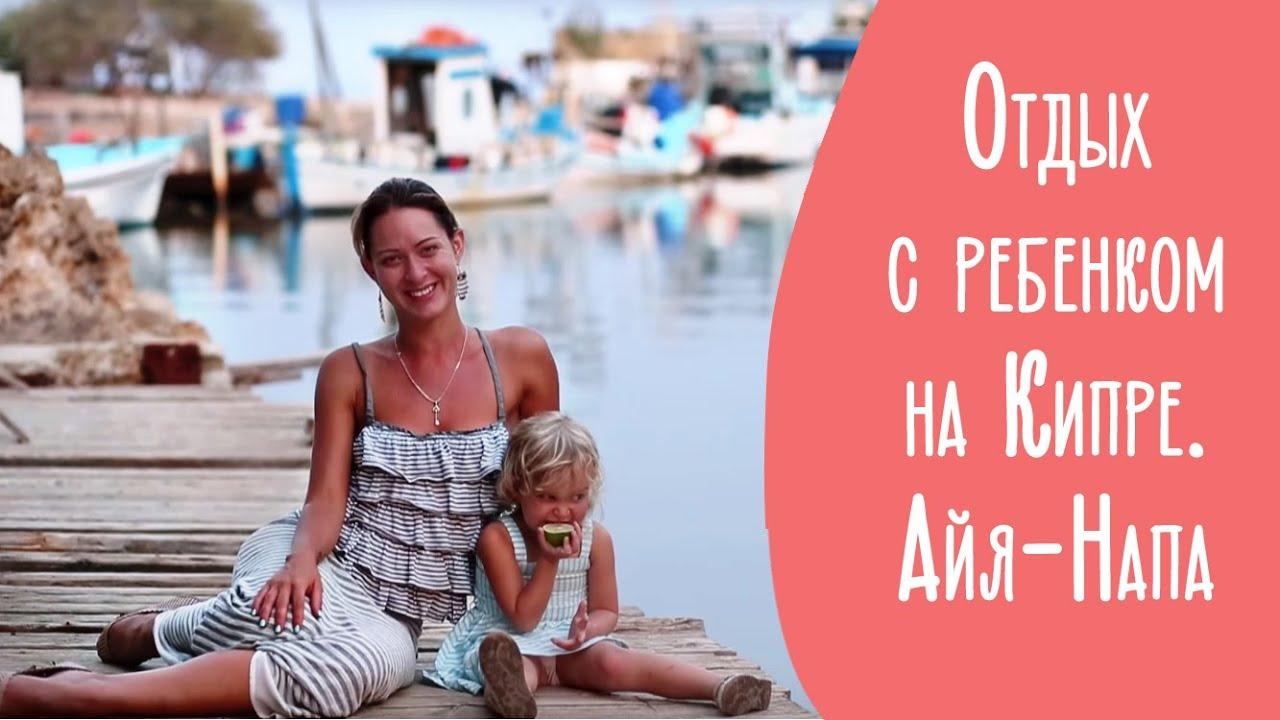Отдых с ребенком на Кипре. Айя-Напа | Family is...