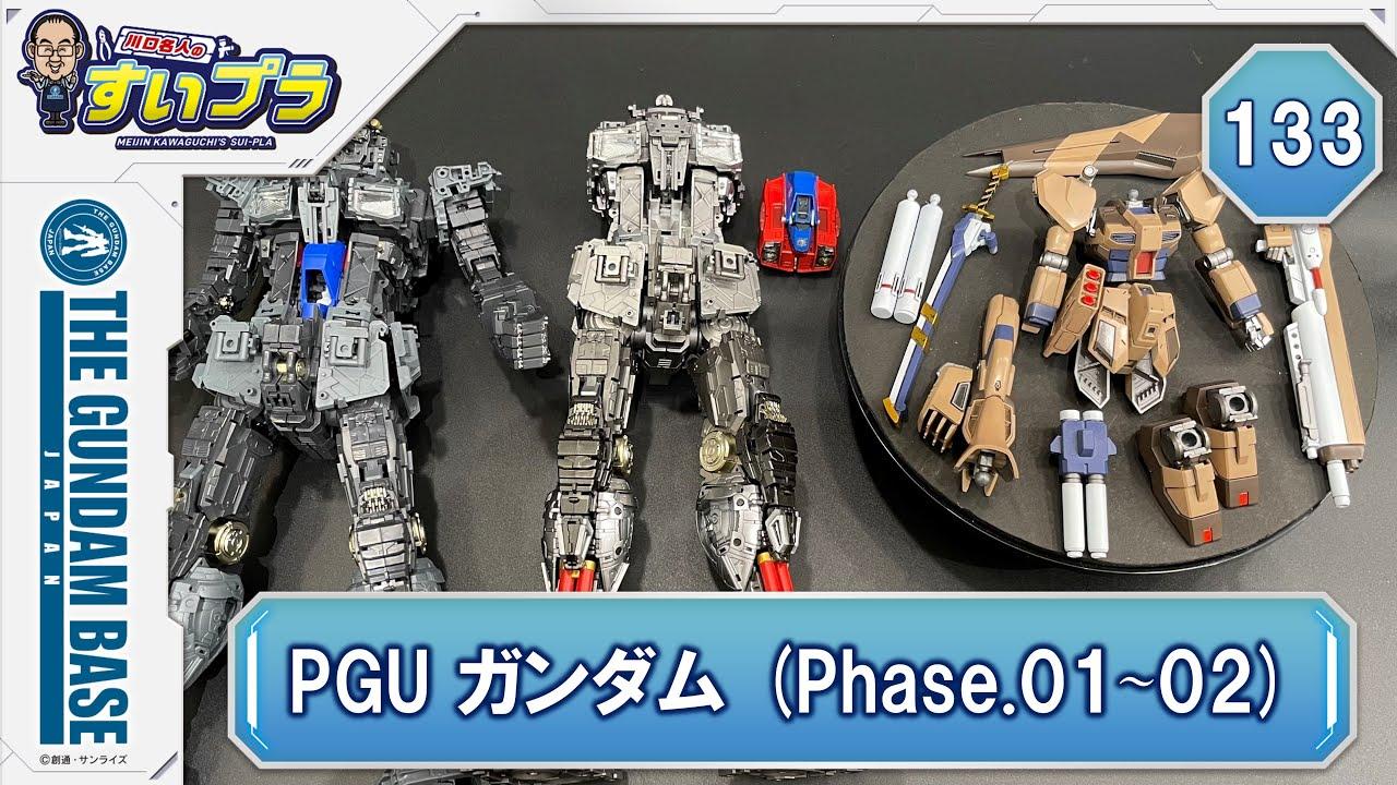 すいプラ#133【PGU ガンダム (Phase.01)】