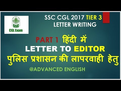 SSC CGL 2017 TIER 3 IN HINDI TOPIC- LETTER TO EDITOR