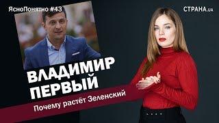 Владимир первый. Почему растёт Зеленский | ЯсноПонятно #43 by Олеся Медведева