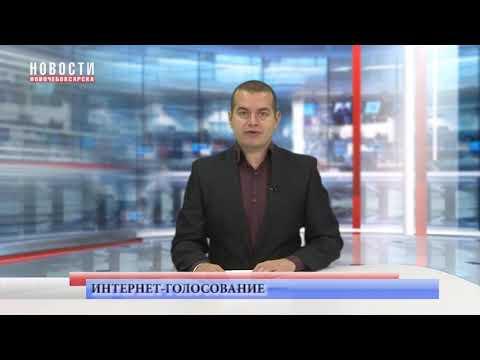 На официальном сайте г.Новочебоксарск проходит интернет голосование по выбору общественной территори