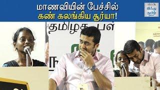 surya-gets-emotional-on-stage-agaram-foundation-hindu-tamil-thisai