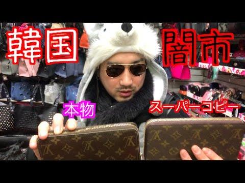 13ecaca7281a 韓国闇市】偽物ブランド品取扱店に潜入! - YouTube