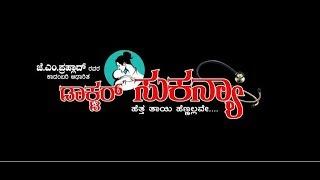 Dr. Sukanya   Trailer-2018   Based on a Novel  