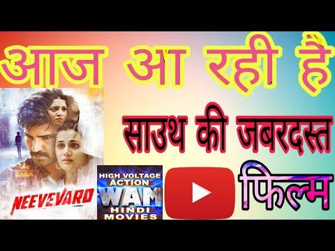 Neevevaro Full Movie In Hindi Dubbed 2019 Available On YouTube