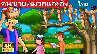 คนขายหมวกและลิง | นิทานก่อนนอน | Thai Fairy Tales
