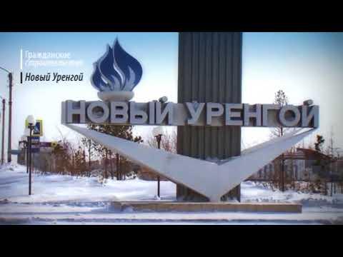 Работа в ОАО Севернефтегазпром, вакансии компании.