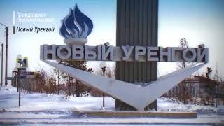 видео Работа : Вакансии - Новый Уренгой
