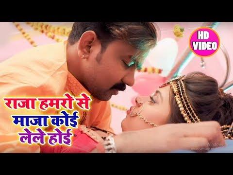Raja Hamro Se Maja Koi Lele Hoi New Bhojpuri Hot Song 2019 DJ Remix Song Rajeev Status